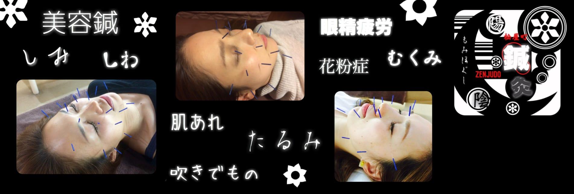もみほぐし鍼灸療法 ~松屋町ZENJUDO~